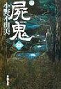【中古】 屍鬼(4) 新潮文庫/小野不由美(著者) 【中古】afb