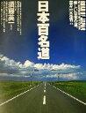 【中古】 日本百名道 美しい日本の道、堂々100選! /須藤英一(著者) 【中古】afb