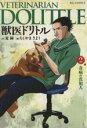 【中古】 獣医ドリトル(2) ビッグC/ちくやまきよし(著者) 【中古】afb