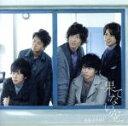 【中古】 果てない空(初回限定盤)(DVD付) /嵐 【中古】afb