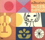 【中古】 @Jazz Cafe bossa edition /(オムニバス)スタン・ゲッツジョアン・ジルベルトアストラッド・ジルベルトアントニオ・カルロス・ジ 【中古】afb