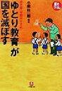 【中古】 「ゆとり教育」が国を滅ぼす 現代版「学問のすすめ」 小学館文庫/小堀桂一郎(著者) 【中古