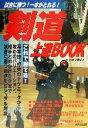 【中古】 剣道上達BOOK 試合に勝つ!一本がとれる! /井上秀克(その他) 【中古】afb