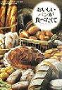 【中古】 おいしいパンが食べたくて 関西人気シェフが教えるパン作りのコツ /HeartBakery21Club(著者) 【中古】afb