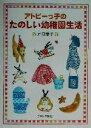 【中古】 アトピーっ子のたのしい幼稚園生活 /戸口葉子(著者) 【中古】afb