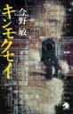 【中古】 キンモクセイ ソノラマノベルス/今野敏(著者) 【中古】afb