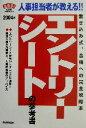 .エントリーシートの参考書(2004年)きめる!就職BOOKS/学研(編者).afb
