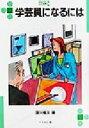 【中古】 学芸員になるには なるにはBOOKS19/深川雅文(著者) 【中古】afb