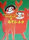 【中古】 ケロポンズのあそびネタ(1) あそびエンターテインメントブック /ケロポンズ(著者) 【中古】afb