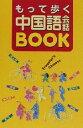 【中古】 もって歩く中国語会話BOOK /呉梅(著者) 【中古】afb