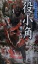 【中古】 役小角(第2部) 神の王国 黒須紀一郎伝奇小説2/黒須紀一郎(著者) 【中古】afb