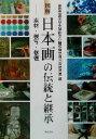 【中古】 図解 日本画の伝統と継承 素材・模写・修復 /東京芸術大学大学院文化財保存学日本画研究室(