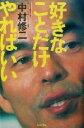 【中古】 好きなことだけやればいい /中村修二(著者) 【中古】afb