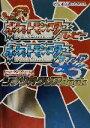 【中古】 ポケットモンスタールビー・ポケットモンスターサファイア シナリオクリアBook 任天堂ゲー