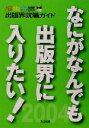 【中古】 なにがなんでも出版界に入りたい!(2004) 出版界就職ガイド /月刊『Web&Publishing編集会議』編集部(編者) 【中古】afb