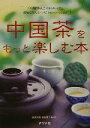 【中古】 中国茶をもっと楽しむ本 100種類以上の香り高いお茶と、おもてなしレシピでおいしいひととき /緑碧茶園(その他),新名庸子(その他) 【中古】afb