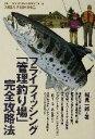 【中古】 フライフィッシング「管理釣り場」完全攻略法 OUTDOOR HANDBOOK28/稲見一郎