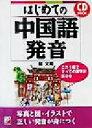 【中古】 はじめての中国語発音 アスカカルチャーCD book/紹文周(著者) 【中古】afb