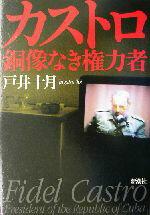 【中古】 カストロ、銅像なき権力者 /戸井十月(著者) 【中古】afb