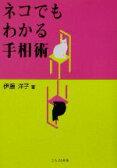 【中古】 ネコでもわかる手相術 /伊藤洋子(著者) 【中古】afb