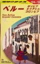 【中古】 ペルー(2004〜2005年版) ボリビア・エクアドル・コロンビア 地球の歩き方B23/地球の歩き方編集室(編者) 【中古】afb
