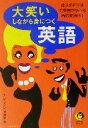 【中古】 大笑いしながら身につく英語 他人のドジ話で英語が学べる面白勉強本! KAWADE夢文庫/イ