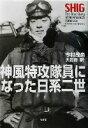 【中古】 神風特攻隊員になった日系二世 /今村茂男(著者),大島謙(訳者) 【中古】afb