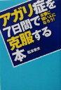 【中古】 アガリ症を7日間で克服する本 本番に強い人になろう DO BOOKS/松本幸夫(著者) 【中古】afb