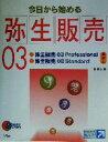 【中古】 今日から始める弥生販売03 Standard Professional両対応 /間顕次(著者) 【中古】afb