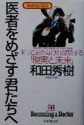 【中古】 医者をめざす君たちへ 知っておかなければ損する「現実と未来」 /和田秀樹(著者) 【中古】afb