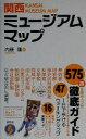 【中古】 関西ミュージアムマップ アルキストの本 /内藤龍(著者) 【中古】afb