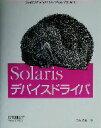 【中古】 Solarisデバイスドライバ /佐島隆博(著者) 【中古】afb