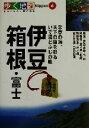 【中古】 伊豆・箱根・富士 歩く地図Nippon6/山と溪谷社(編者) 【中古】afb