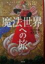 【中古】 魔法世界への旅 /天沼春樹(著者),水月ルツ(著者) 【中古】afb