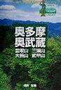 【新品】【本】武甲山 未来の子供たちへ 笹久保伸/著
