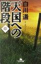 【中古】 天国への階段(中) 幻冬舎文庫/白川道(著者) 【中古】afb