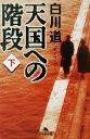 【中古】 天国への階段(下) 幻冬舎文庫/白川道(著者) 【中古】afb