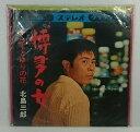 ●レコード【EP盤】北島三郎/博多の女 からすとゆりの花【期間限定】送料無料【中古】