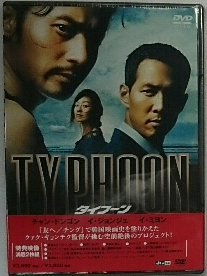 新古品・未開封品TYPHOONタイフーン/5韓国アクション映画DVDチャン・ドンゴン/イ・ジョンジェ