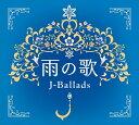 艺人名: A行 - [送料無料] CD 雨の歌 〜J-バラード【通販限定商品】