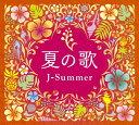 艺人名: A行 - [送料無料] CD 夏の歌 〜 J-サマー 〜【通販限定商品】