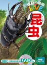 書籍 学研の図鑑 Live ライブ 昆虫