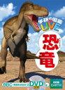 書籍 学研の図鑑 Live ライブ 恐竜