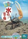 書籍 学研の図鑑 Live(ライブ)水の生き物