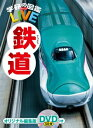 書籍 学研の図鑑 Live ライブ 鉄道
