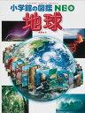 書籍 小学館の図鑑 NEO地球