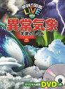 書籍 学研の図鑑LIVEeco(ライブエコ) 異常気象 天気のしくみ