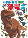 小学館の図鑑 NEO 恐竜 DVD付き[新版]