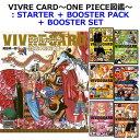 送料無料 VIVRE CARD (ビブルカード)〜ONE PIECE図鑑〜STARTER SET Vol.1+BOOSTER PACK+BOOSTER SETセット