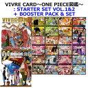 送料無料 VIVRE CARD (ビブルカード)〜ONE PIECE図鑑〜STARTER SET Vol.1 & Vol.2+BOOSTER PACK & SET全巻セット